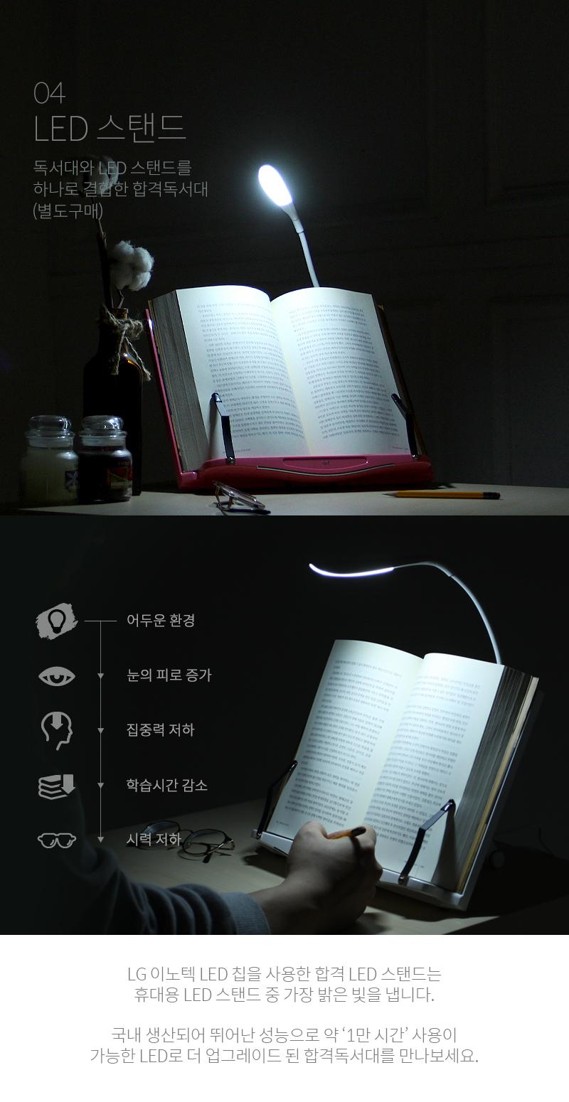 독서대와 LED 스탠드를 하나로 결합한 합격독서대