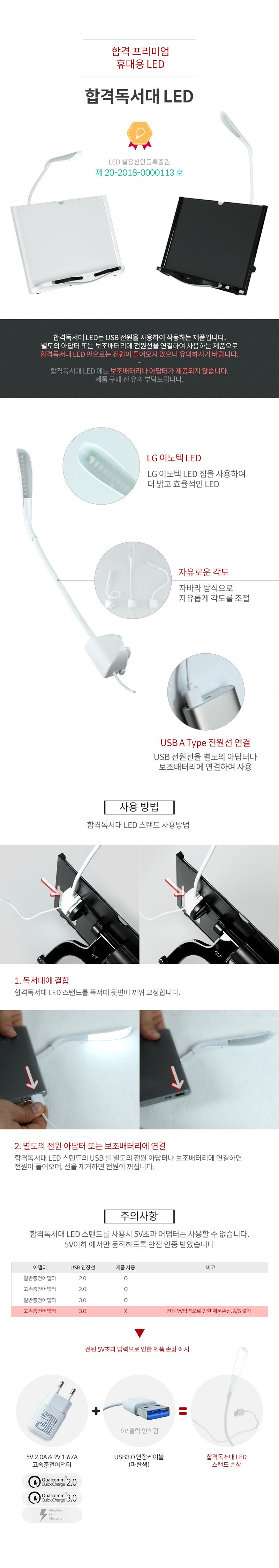 합격독서대 LED 특징 및 사용방법, 유의사항